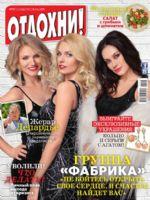 Otdohni Magazine [Russia] (18 April 2015)