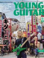 Young Guitar Magazine [Japan] (August 2018)