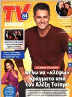 TV Ethnos Magazine [Greece] (24 March 2019)