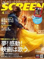 Screen Magazine [Japan] (April 2017)