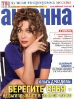 Antena Magazine [Russia] (5 April 2010)