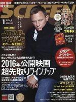 Screen Magazine [Japan] (January 2016)