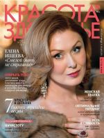 Beauty & Health Magazine [Russia] (March 2015)