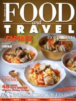 Food and Travel Magazine [Greece] (March 2020)