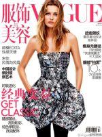 Vogue Magazine [China] (April 2014)