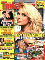 Tiletheatis Magazine [Greece] (24 October 2015)