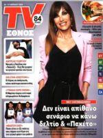 TV Ethnos Magazine [Greece] (21 April 2019)