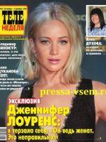 Teleweek Magazine [Russia] (28 November 2016)