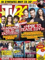 TV 24 Magazine [Greece] (18 November 2017)