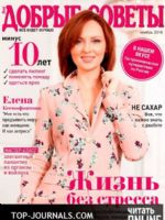 Dobrye Sovety Magazine [Russia] (November 2016)