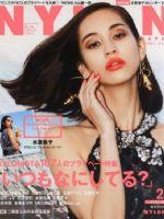 Nylon Magazine [Japan] (February 2015)