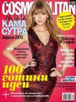 Cosmopolitan Magazine [Bulgaria] (February 2013)