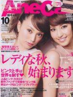 AneCan Magazine [Japan] (October 2012)
