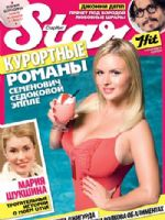 Star Hits Magazine [Russia] (20 July 2009)