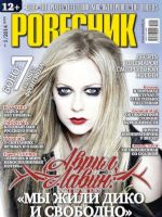 Rovesnik Magazine [Russia] (January 2014)