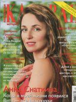 Caravan Of Stories Collection Magazine [Russia] (October 2017)