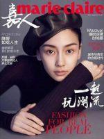 Marie Claire Magazine [China] (September 2017)