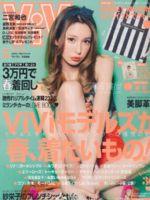 Vivi Magazine [Japan] (May 2013)