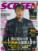 Screen Magazine [Japan] (November 2015)