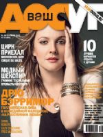 Dosug Magazine [Russia] (8 September 2010)