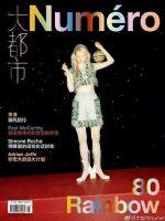 Numero Magazine [China] (July 2018)