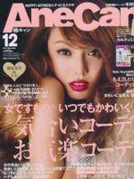 AneCan Magazine [Japan] (December 2012)