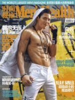 Men's Health Magazine [China] (February 2016)