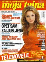 OTHER Magazine [Croatia] (August 2007)