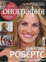 Biography Magazine [Russia] (December 2017)
