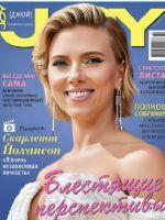 Joy Magazine [Ukraine] (October 2019)