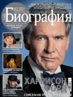 Biography Magazine [Russia] (February 2017)