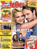 Tiletheatis Magazine [Greece] (31 January 2015)