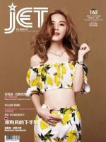 Jet Magazine [Hong Kong] (February 2016)