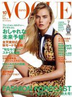 Vogue Magazine [Japan] (October 2014)