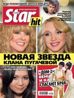 Star Hits Magazine [Russia] (13 February 2012)