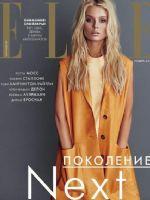 Elle Magazine [Russia] (November 2017)