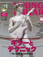 Young Guitar Magazine [Japan] (January 2019)