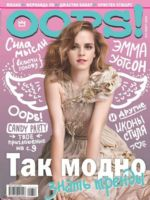 Oops! Magazine [Russia] (March 2016)