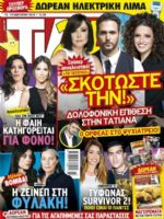 TV 24 Magazine [Greece] (13 January 2018)