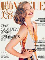 Vogue Magazine [China] (August 2014)