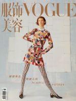 Vogue Magazine [China] (August 2018)