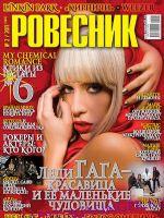 Rovesnik Magazine [Russia] (February 2011)