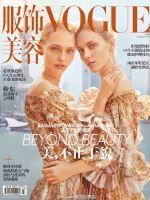 Vogue Magazine [China] (February 2016)