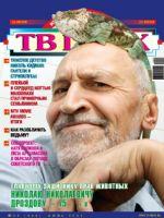 TV Park Magazine [Russia] (18 June 2012)