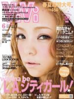 Vivi Magazine [Japan] (June 2013)