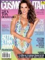 Cosmopolitan Magazine [Greece] (July 2016)