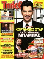 Tiletheatis Magazine [Greece] (14 May 2016)