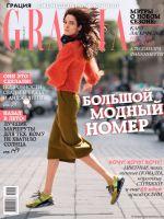 Grazia Magazine [Russia] (2 September 2014)