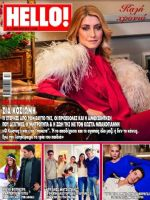 Hello! Magazine [Greece] (3 January 2019)