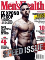 Men's Health Magazine [Greece] (May 2015)